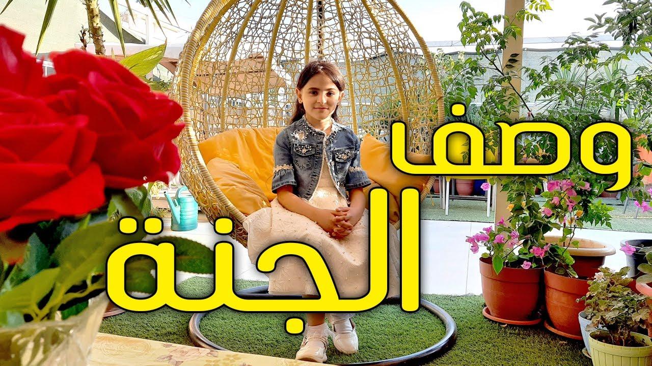 سارة وماريا وصف الجنة للصغار Aljannah Cc Youtube
