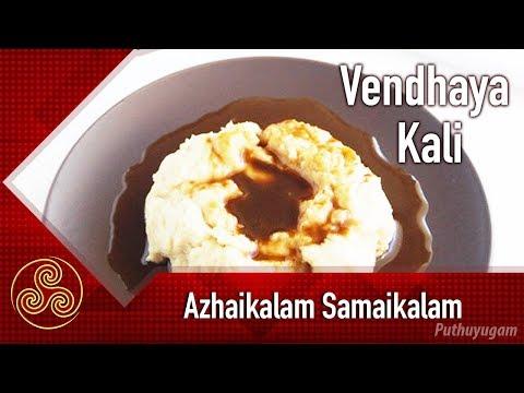 Vendhaya Kali Recipe வெந்தய களி