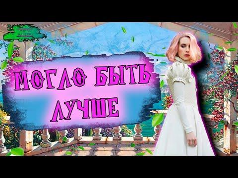 Райские Холмы - ОБЗОР MOVIE REVIEW