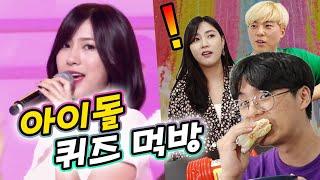 Apink 하영과 아이돌 퀴즈 대결!! 현직 아이돌은 아이돌을 다 알까?!