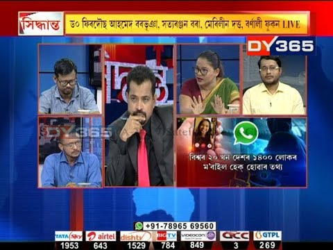 Download How to Protect the Phone from WhatsApp Hack || Siddhanta (সিদ্ধান্ত) with Dr. Kumud Das
