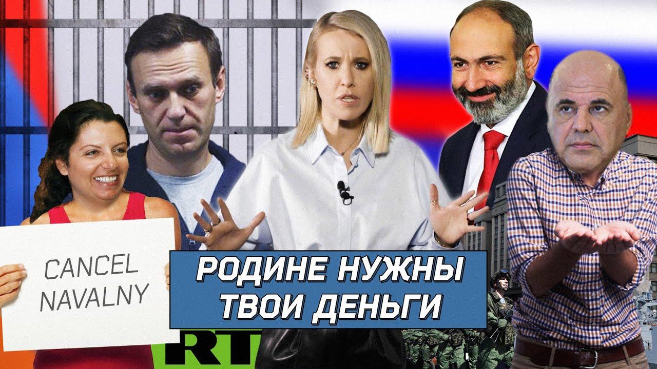 ОСТОРОЖНО: НОВОСТИ! Военные против Пашиняна, «дочка Путина» вышла в свет. ФНС залезет в наши карманы