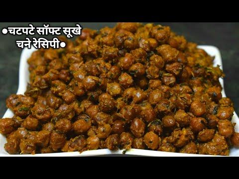 ऐसे बनाये सॉफ्ट मसालेदार स्वादिष्ट सूखे काले चने Masala Chana Recipe In Hindi | Kala Chana Masala