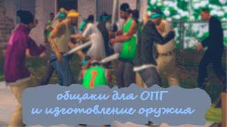 [Идеи для проекта] Общаки для ОПГ и изготовление оружия © BossArturKA