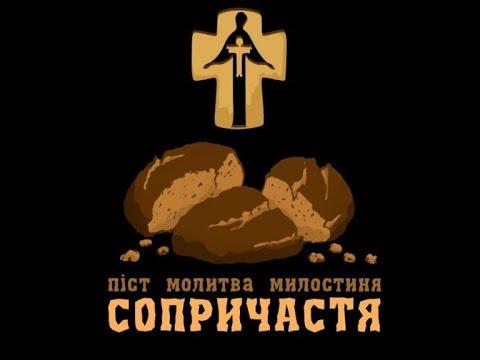Телеканал ІНТБ: Учасники Спілки Української Молоді в Тернополі  просять долучатися до акції «Сопричастя»