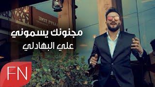 علي البهادلي -  مجنونك يسموني - حصريآ 2019