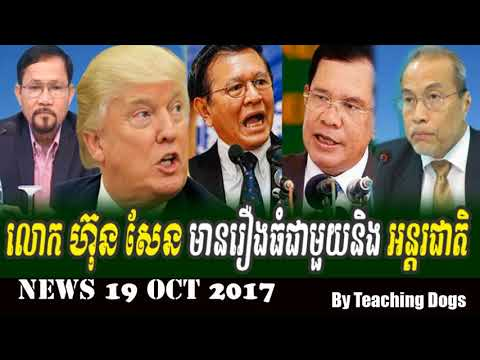 Cambodia Hot News: WKR World Khmer Radio Evening Thursday 10/19/2017