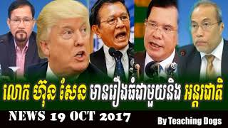 Cambodia Hot News: WKR World Khmer Radio Evening Thursday 10/19/2017