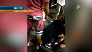 В Бразилии на глазах очевидцев люди едва не линчевали воришек