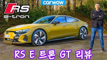2021년 신형 RS E 트론 GT 리뷰 - 이걸 망가트린다고?!