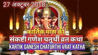 27 october 2018, कार्तिक गणेश चतुर्थी व्रत कथा / kartik ganesh chaturthi vrat katha