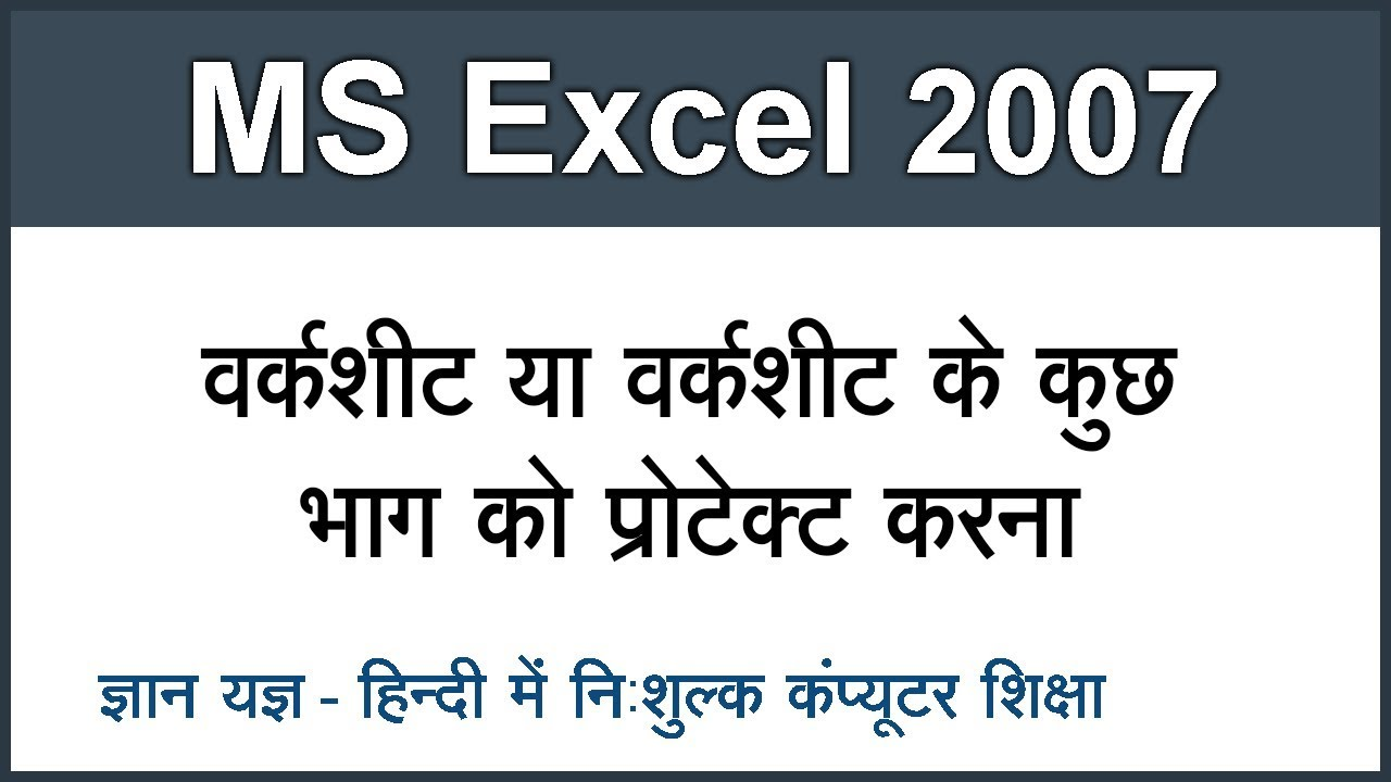 How To Protect Whole Worksheet Or A Part Of It In Ms Excel 2007 In