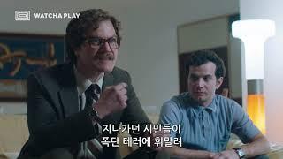 《리틀 드러머 걸 : 감독판》 선공개 영상 #2