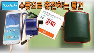 위시 쇼핑몰에서 구입한 수동으로 핸드폰을 충전하는 기계…