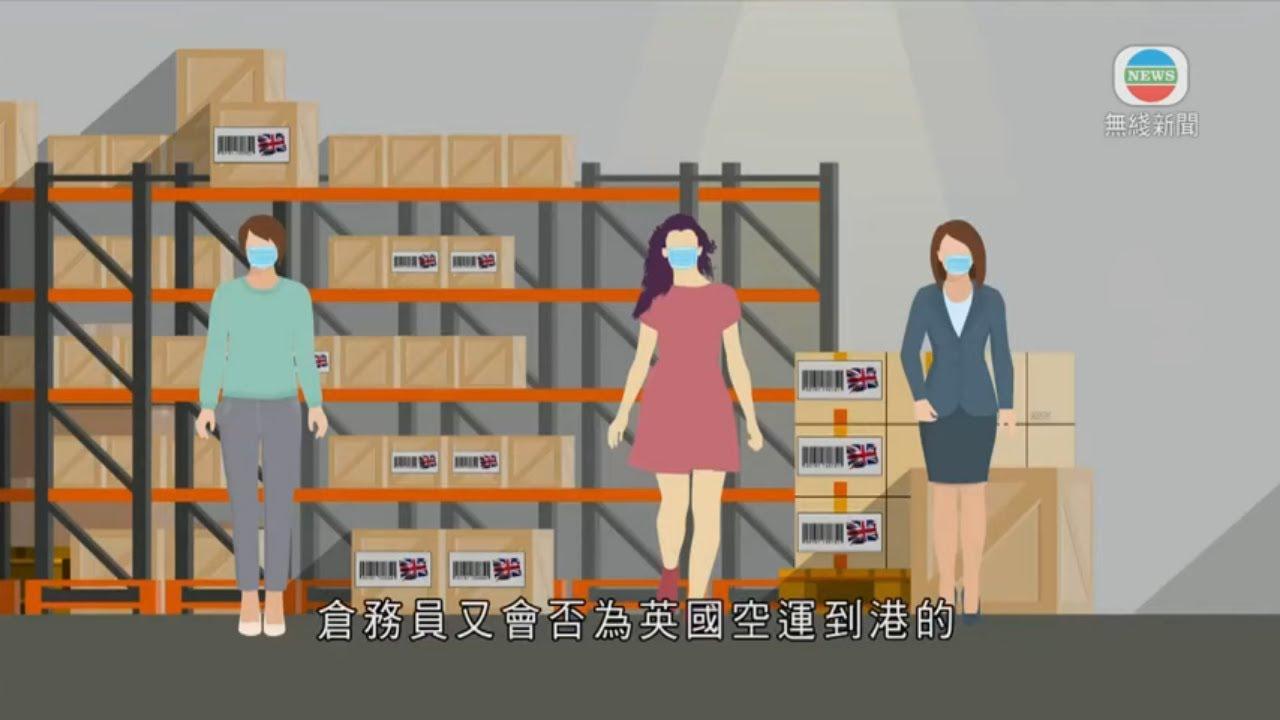 香港新聞 嘉里物流確診者曾私家求診 當局籲私醫提高警覺助找出患者-20200601-TVB News - YouTube