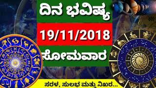 ದಿನ ಭವಿಷ್ಯ 19/11/2018 ಸೋಮವಾರ   Astrology in kannada   Dina Bhavishya   Variety Vishya