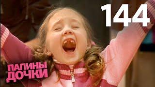 Папины дочки | Сезон 7 | Серия 144