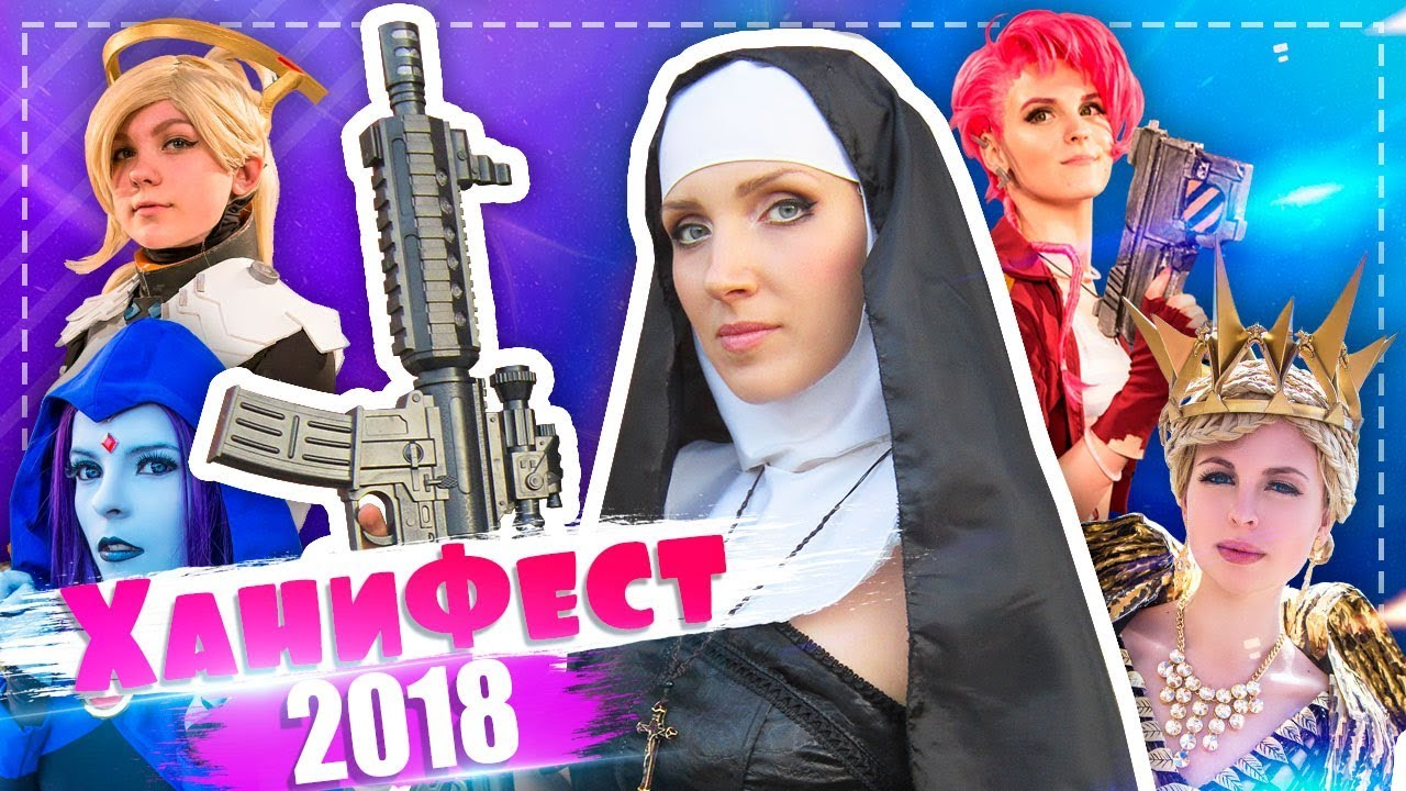 АНИМЕ ФЕСТИВАЛЬ  ХаниФест 2018! КОСПЛЕЙ Влог ANIME FESTIVAL Cosplay Music VIdeo - Cosplay girls
