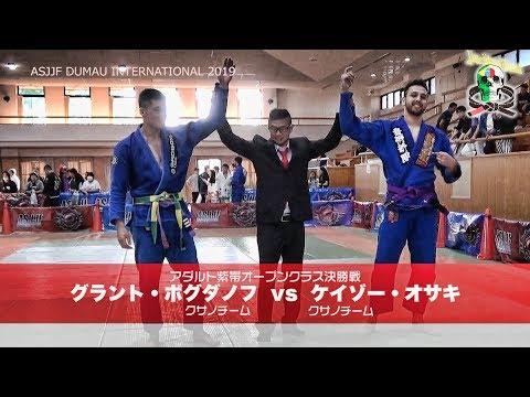 Jiu Jitsu Priest #373 ASJJF DUMAU INTERNATIONAL 2019 part.2【ブラジリアン柔術専門番組 柔術プリースト】