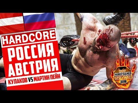 НФР Новогоднее безумие - Международный хардкор реслинг матч Владимир Кулаков против Мартина Пейна