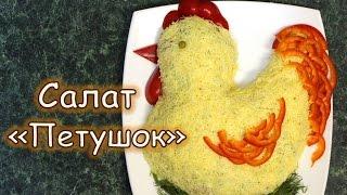 "Салат ""Петушок"". Символ Нового года!"