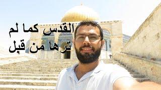 القدس - أجمل زيارة في حياتي