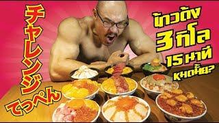 อย่าท้าเฮีย!! แดกข้าวด้ง 9 จาน เกือบ 3กิโล 15นาที หมดไหม? l นักกล้ามหมื่นแคล