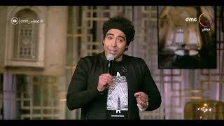 مساء dmc - محمد عدوية يبدع في أغنية