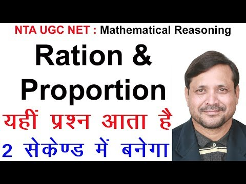 Tricks of Ratio and Proportion in Hindi | NTA UGC NET | CAT, CTET, Bank PO Exam