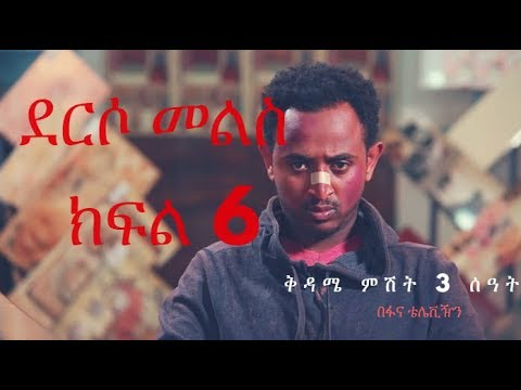 Derso Mels Amharic Drama - Part 6 Drama By Fana TV