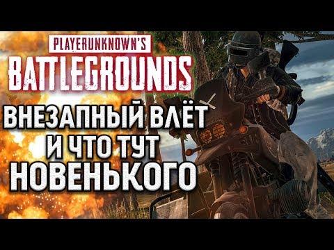 Внезапный влёт в Playerunknown's Battlegrounds и что тут новенького? / PUBG 1440p
