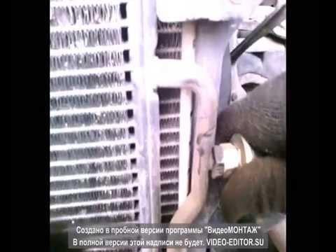 снятие радиатора кондиционера