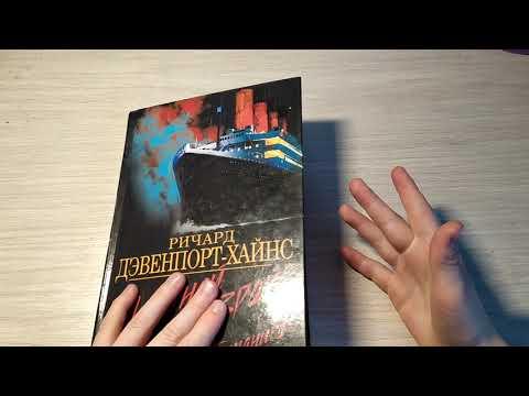Обзор на книгу   Ричард Хайнс   Титаник