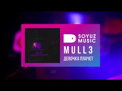 Mull3 - Девочка плачет