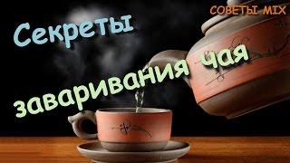 видео Как правильно пить чай