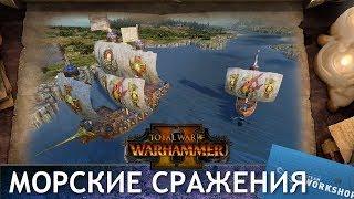 Морские сражения ⚓ Total War: WARHAMMER 2 [мод]