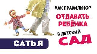 Сатья • Как правильно отдавать ребёнка в детский сад. Москва 08.10.2018