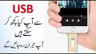 Top 5 USB TRICKS AND TIPS in URDU HINDI