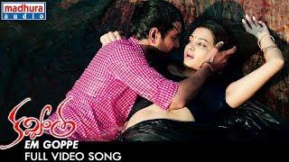 Kavvintha Telugu Movie   Em Goppe Nekante Full Video Song    Vijay Datla   Deeksha Panth
