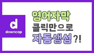 영어 번역 자막 만들기