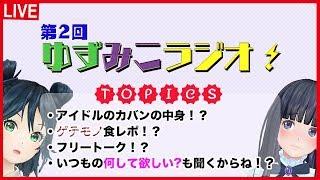 【ゲテモノ!?】LIVE配信⚡️🍊ゆずみこラジオその2✝️【抜き打ち!?】