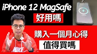 iPhone 12 MagSafe 充電購入一個月後心得!沒大桌子不要買! Ft. Spigen Mag Fit & Mag Armor 防摔護殼