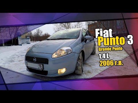Fiat Punto 3 (Grande Punto). Мини обзор, эксплуатационные моменты