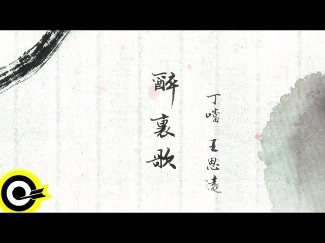 丁噹 Della Ding & 王思遠  Wang Siyuan【醉裡歌 Drunken Whisper】Official Lyric Video