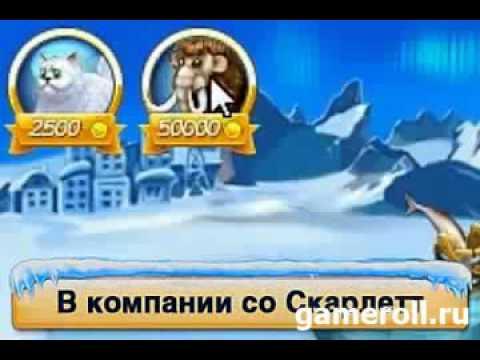 Игра Веселая ферма 3 - Ледниковый период