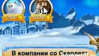 Скачать Игра Веселая ферма 3 Ледниковый период