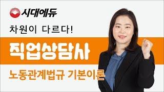 시대에듀 직업상담사 노동관계법규 기본이론 1강 (김희향T)