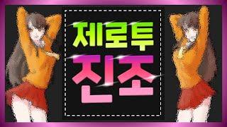 진조의 제로투~ ฅ(^ㅁ^)ฅ♡