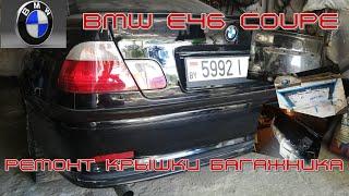 BMW E46 coupe. Ремонт крышки багажника. #BMW #BMWE46 #кузовнойремонт