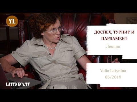 LatyninaTV / Лекция -  ДОСПЕХ, ТУРНИР И ПАРЛАМЕНТ / Юлия Латынина